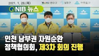 [NIB 뉴스] 인천 남부권 자원순환 정책협의회, 제3…