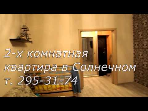 Продам 2-х комнатную квартиру , 51 м2 , 2950т.р., Солнечный , Красноярск