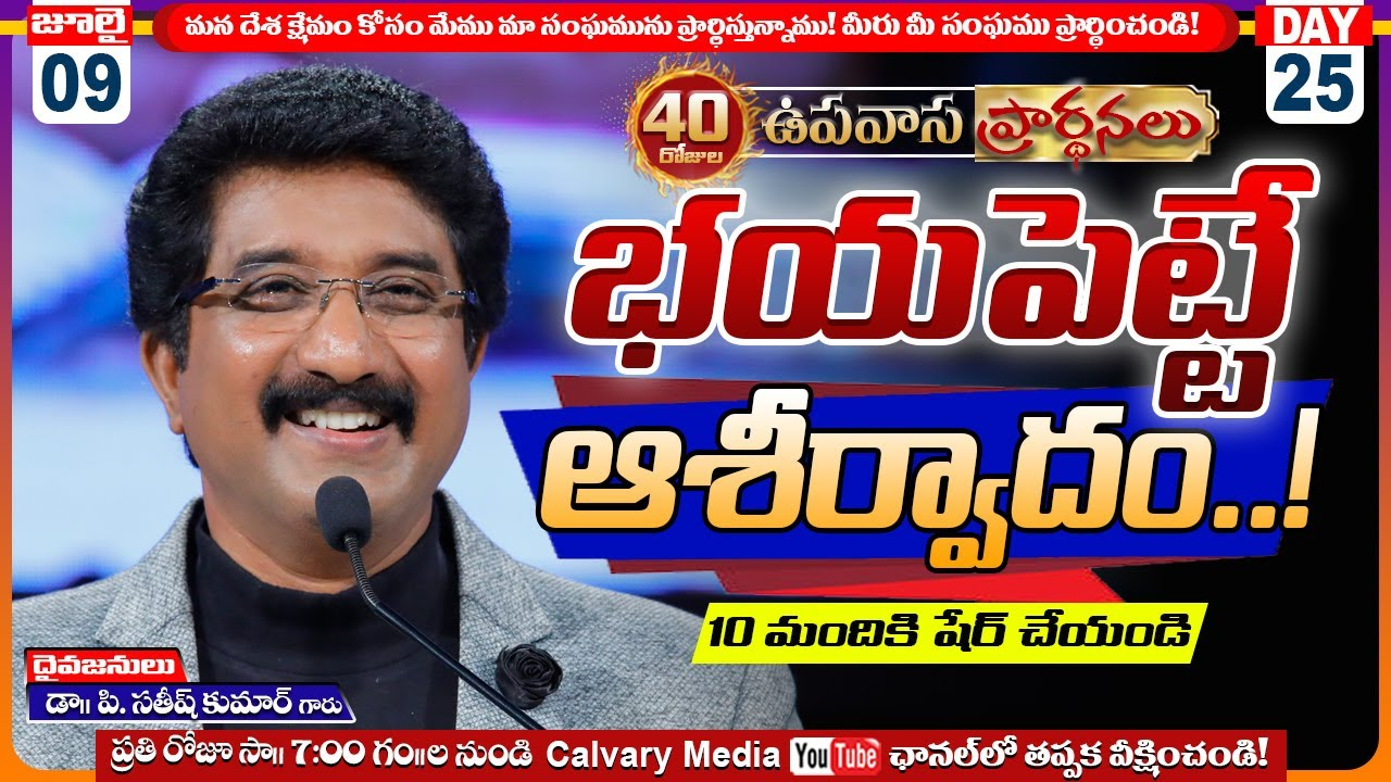 40 Days Fasting & Praying for Nation #Calvarytemplelive || Day - 25 || Christian Message Live Today