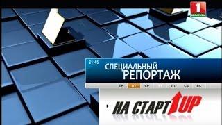 Самые прибыльные белорусские стартапы. Специальный репортаж(, 2016-06-08T11:56:06.000Z)