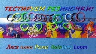 Тест резинок Rainbow Loom Bands!