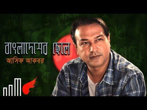 Bangladesher Chele   Asif Akbar   Tarun Munshi   Lyrical video   Bangla new song 2018