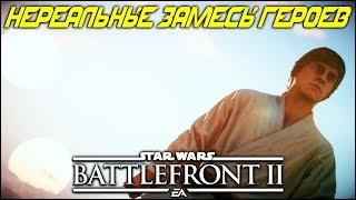ГЕРОЇ ВИРВАЛИСЯ НА ВОЛЮ! | Star Wars Battlefront 2 | #starwars #battlefront #stream
