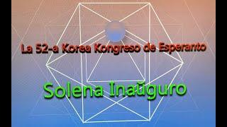 제52회 한국에스페란토대회1,개회식