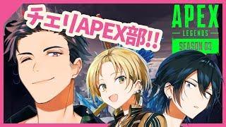 【Apex Legends】突発!!チェリ高APEX部!!【vtuber】