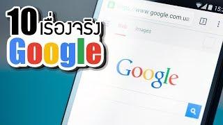10 เรื่องจริงของ Google (กูเกิ้ล) ที่คุณอาจไม่เคยรู้ ~ LUPAS