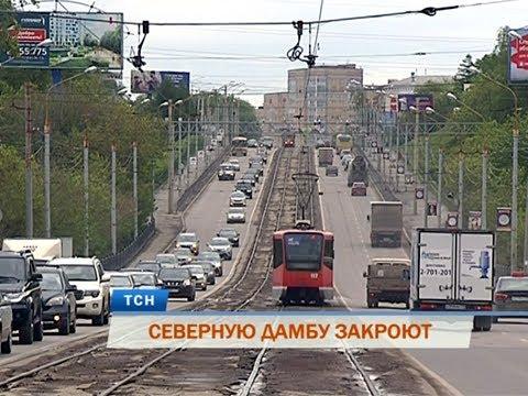 В Перми на 1,5 месяца перекроют Северную дамбу