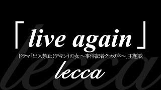 【主演:観月ありさ本人コメント付】leccaの新曲「live again」が朝日テ...