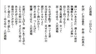 練習唱日本演歌-人恋酒場-三山ひろし.