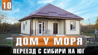 Переезд с Сибири на юг России / Дом у моря