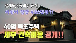 39.9평 경량목조주택 건축비용, 평단가 430만원대 …