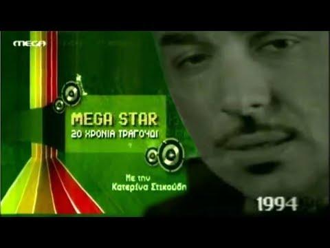 Notis Sfakianakis- Kαλύτερο τραγούδι 1994 & 1996 (20 χρόνια Mega Star)