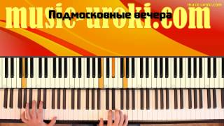 Подмосковные вечера (Piano cover + Ноты)