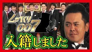 くりぃむしちゅーの有田哲平が「しゃべくり007」で結婚を電撃発表!...