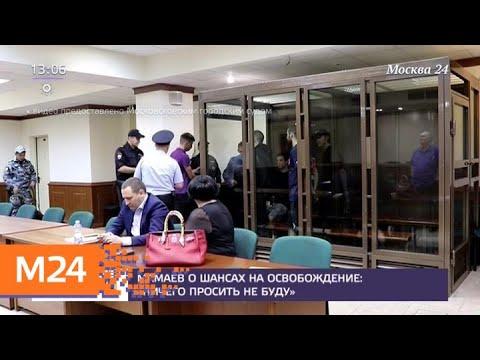 Павел Мамаев уверен, что Мосгорсуд не будет смягчать приговор - Москва 24