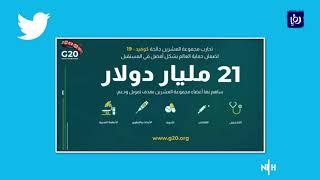 مجموعة العشرين تتعهد بتقديم أكثر من 21 مليار دولار لمكافحة كورونا | 06-06-2020