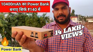 How to Make Power Bank | 10400mAh Powerful Power Bank 🔥🔥🔥