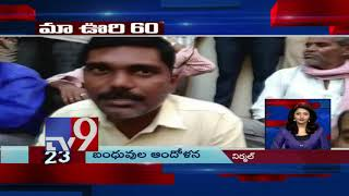 Maa Oori 60 || Top News From Telugu States || 15-11-18 - TV9