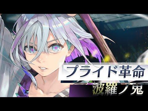「プライド革命」(Cover)-波羅ノ鬼(ハラノオニ)-