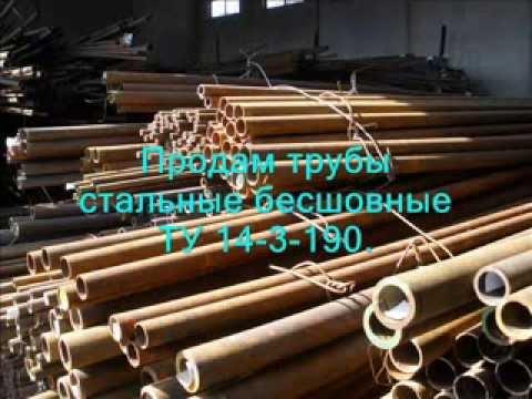 Продам трубы стальные бесшовные ТУ 14-3-190.