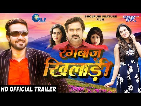 Rangbaaz Khiladi (Official Trailer) - Rakesh Yadav Pappu, Misty Jannat - Superhit Bhojpuri Movie