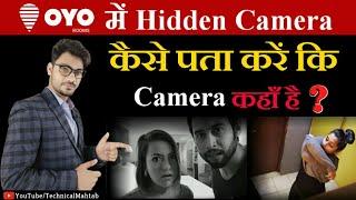 How To Detect Hidden Camera In Hotel Room? | OYO Rooms Hidden Camera?
