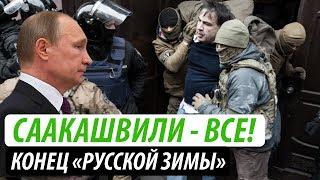 Саакашвили - все! Конец «Русской зимы»