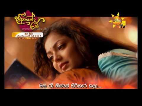 Heenayakda Me - Trailer