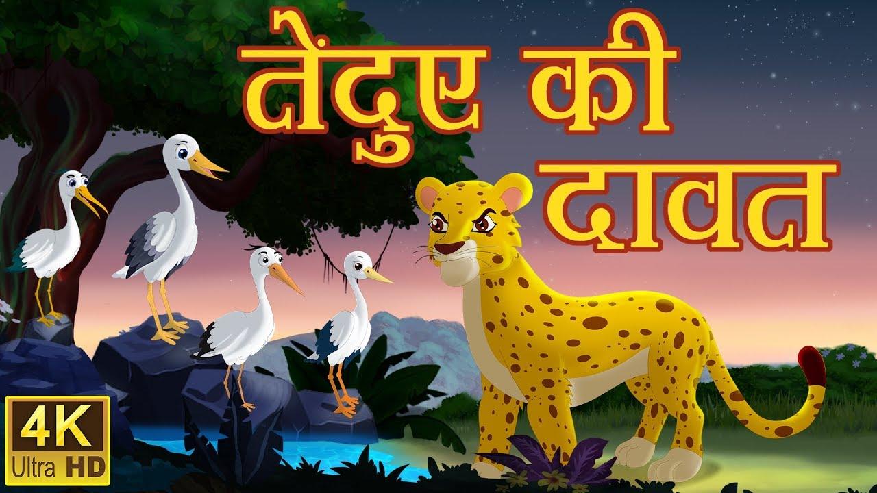 Rajkumar aur Neem ka Paudha Hindi Short Story Gautam Budha