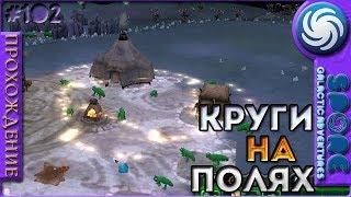 круги на полях - Spore: Galactic Adventures - Прохождение 102