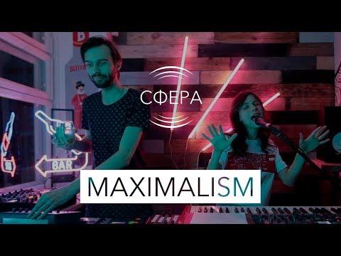 MAXIMALISM LIVE @ Post Bar (СФЕРА x Karma Podcast)