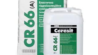 Обзор. Ceresit CR 66. Гидроизоляционная смесь.
