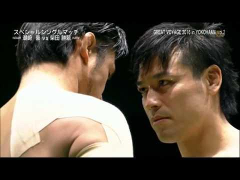 NOAH - Katsuyori Shibata vs Go Shiozaki
