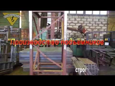 Производство строительных подъемников