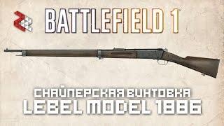 Снайперская винтовка LEBEL 1886 | BATTLEFIELD 1 'Они не пройдут'