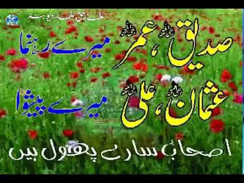 Ashab Sare Phool Hain Siddiq Umar Mere Rehnuma Beautiful Naat