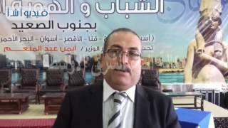بالفيديو  مؤتمر الشباب والهوية المصرية بسوهاج امتداد لمؤتمر الشباب بأسوان