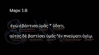 Марка 1:8. Уроки древнегреческого. Читаем и разбираем Новый Завет