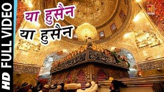 Ya Hussain Ya Hussain | Karbala Video Song 2017 | Islamic Devotional in Hindi