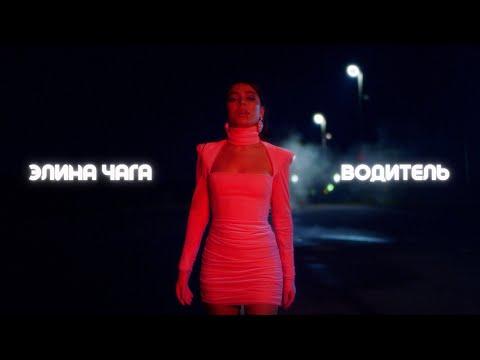 Смотреть клип Элина Чага - Водитель