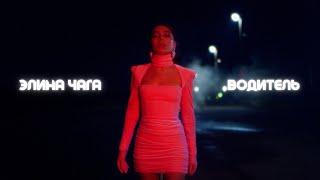 Элина Чага - Водитель (Премьера Клипа 2020)