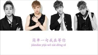 Lyrics EXO-M - MY ANSWER (我的答案) [Pinyin/Chinese] COLOR CODED