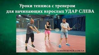 Уроки тенниса для начинающих с тренером - Удар слева (Backhand)