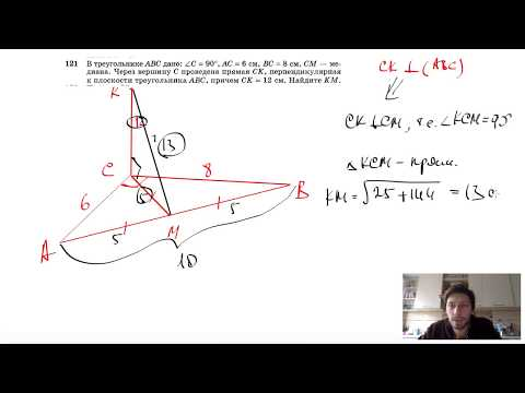 №121. В треугольнике ABC дано: ∠C = 90°, AC = 6 см, ВС = 8 см, СМ — медиана. Через вершину С