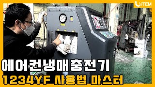 [아이템정비기기] 헤스본 에어컨냉매충전기 1324YF …