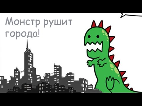 Гигантский Монстр Рушит Города! - Days Of Monsters