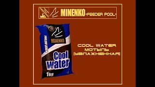 Работа прикормки - Minenko Cool water Мотыль увлажненная.