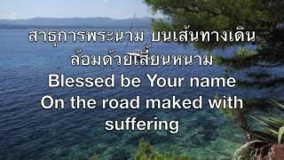 สาธุการพระนาม(Blessed be your Name)