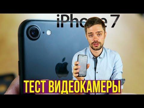 Как фоткает айфон 7