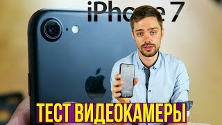 Обзор iPhone 7 - ТЕСТ КАМЕРЫ: Timelapse, Slow motion, 4K для блогеров